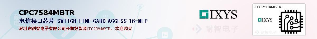 CPC7584MBTR的报价和技术资料
