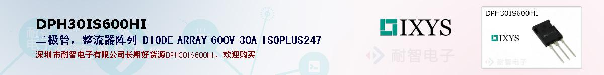 DPH30IS600HI的报价和技术资料