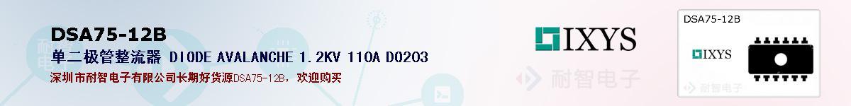 DSA75-12B的报价和技术资料