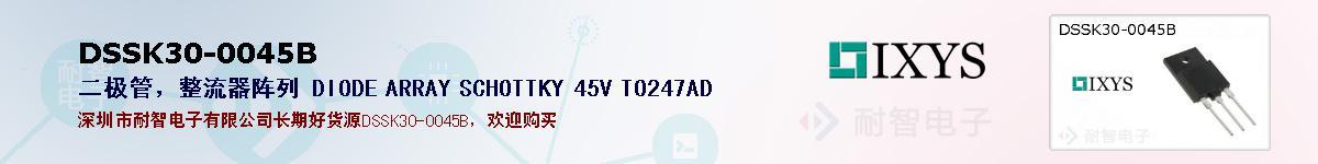DSSK30-0045B的报价和技术资料