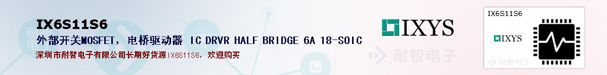 IX6S11S6的报价和技术资料