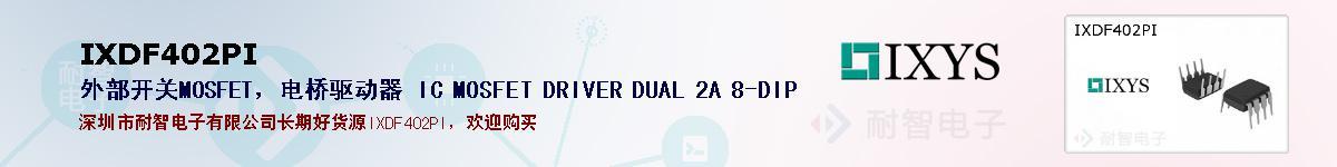 IXDF402PI的报价和技术资料