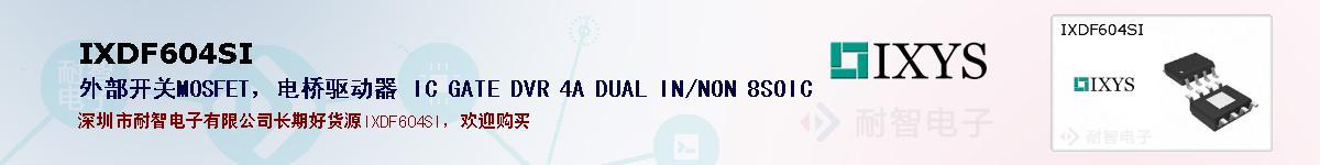 IXDF604SI的报价和技术资料