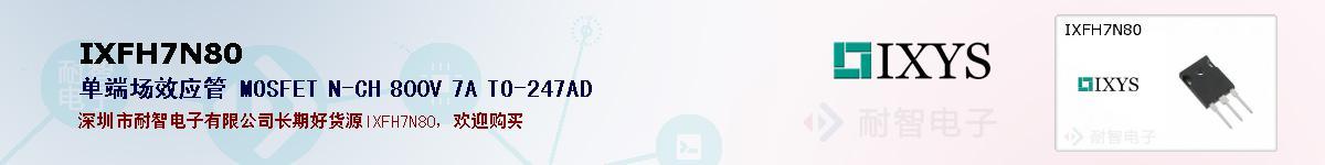 IXFH7N80的报价和技术资料