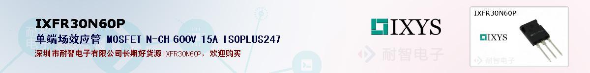 IXFR30N60P的报价和技术资料