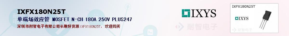 IXFX180N25T的报价和技术资料