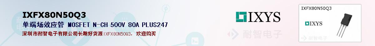 IXFX80N50Q3的报价和技术资料