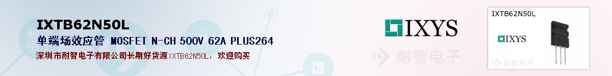 IXTB62N50L的报价和技术资料