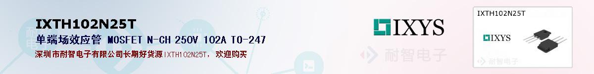 IXTH102N25T的报价和技术资料