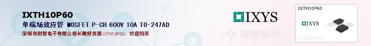 IXTH10P60的报价和技术资料