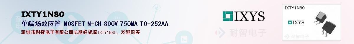 IXTY1N80的报价和技术资料