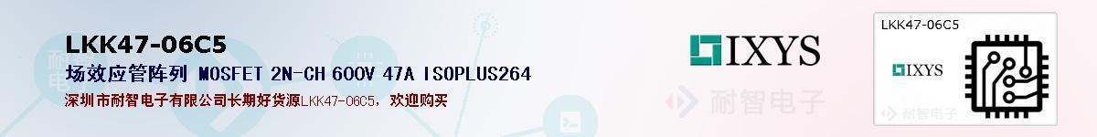 LKK47-06C5的报价和技术资料