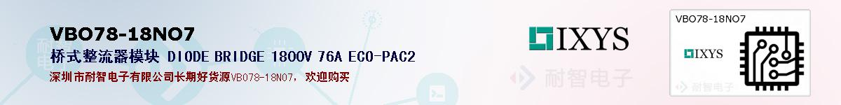 VBO78-18NO7的报价和技术资料