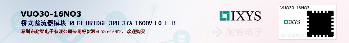 VUO30-16NO3的报价和技术资料
