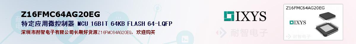 Z16FMC64AG20EG的报价和技术资料
