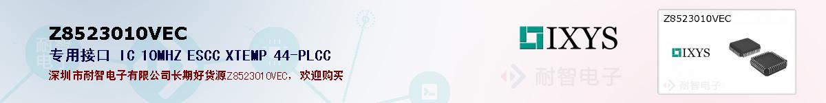 Z8523010VEC的报价和技术资料