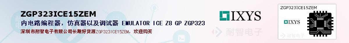 ZGP323ICE15ZEM的报价和技术资料