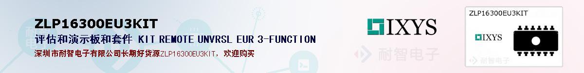 ZLP16300EU3KIT的报价和技术资料
