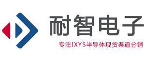 IXYS,IXYS官网,IXYS代理商