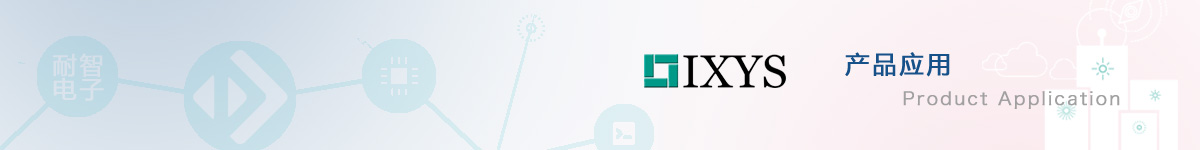 IXYS产品的应用领域
