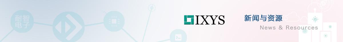 IXYS公司官网发布的新闻与资源