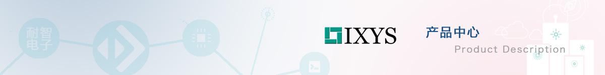 IXYS公司具有代表性的产品